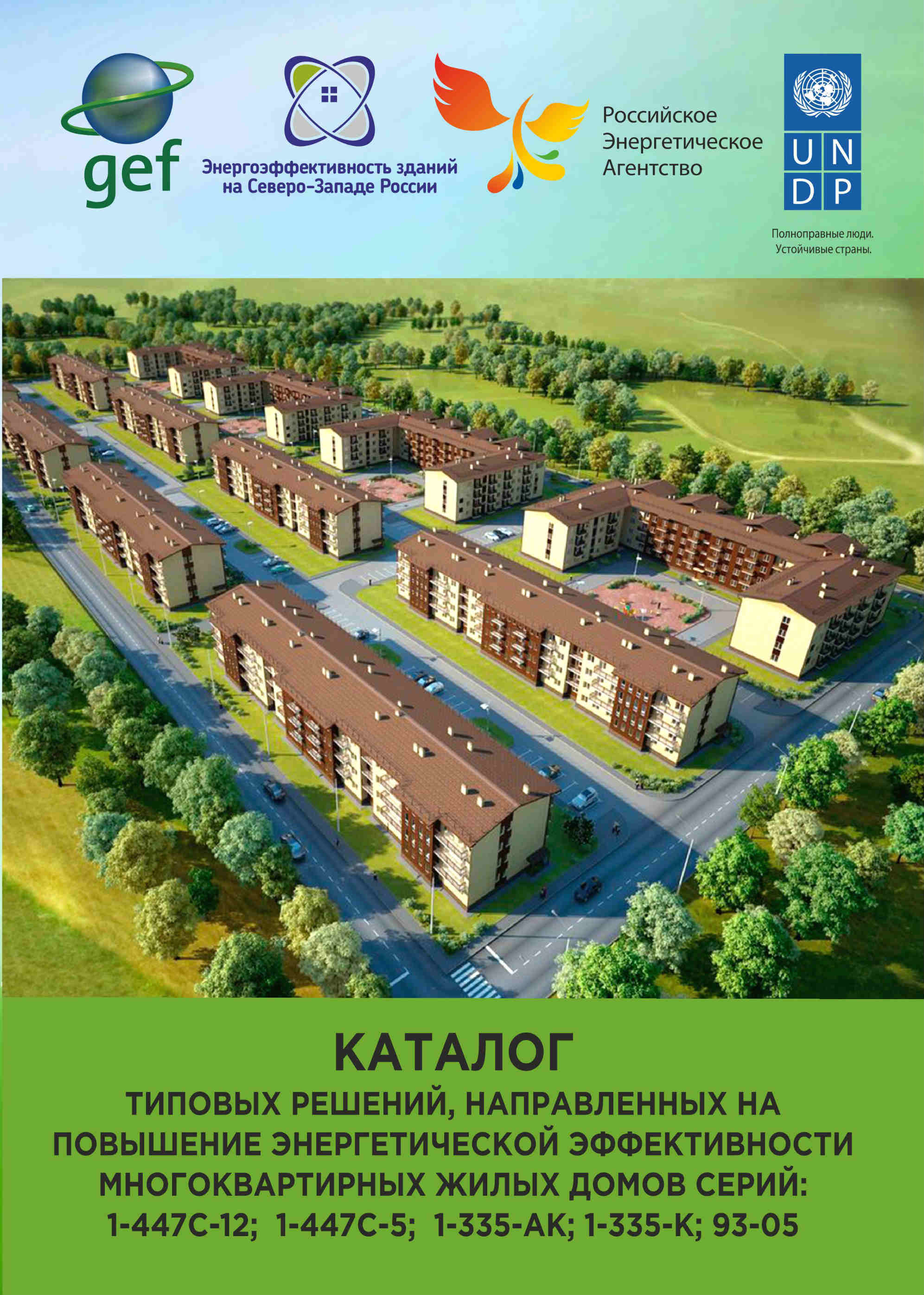Catalogue of standard solutions for energy saving in residential buildings